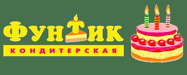 Кондитерская Фунтик